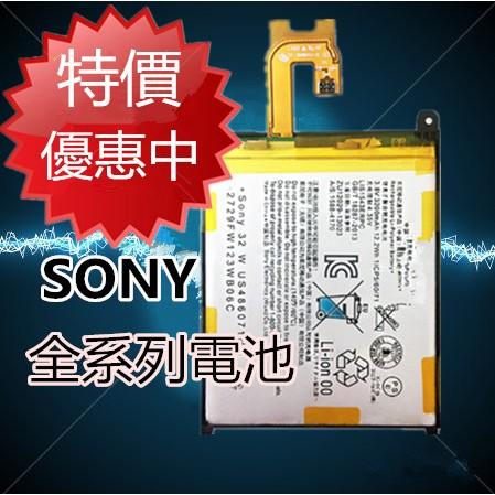 SONY 全系列電池Z Z1 Z2 Z3 Z4 Z5 Z5P Z2A Z3C Z5C C3