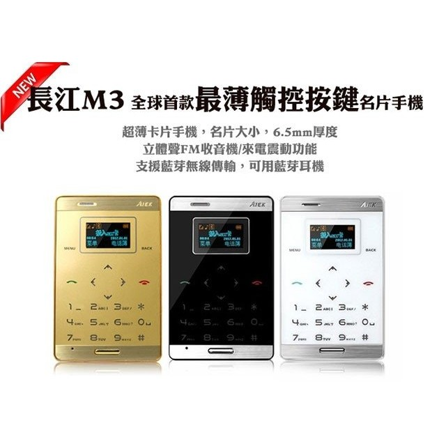 ~阿ki 的店~長江AIEK M3 極緻輕薄觸控名片機MP3 藍牙FM 來電震動可插記憶卡