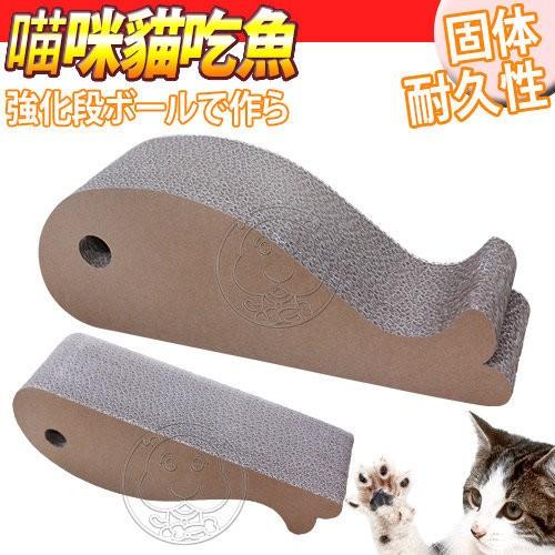卡特喵喵~可愛寵物喵咪貓吃大魚 強化瓦楞貓抓板 188 元