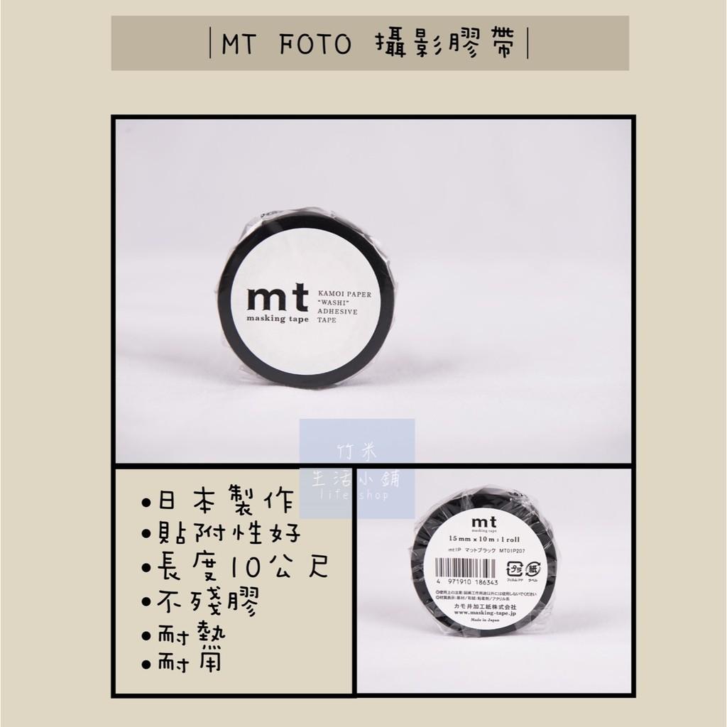 ~竹米 小鋪~MT FOTO 攝影黑色膠帶