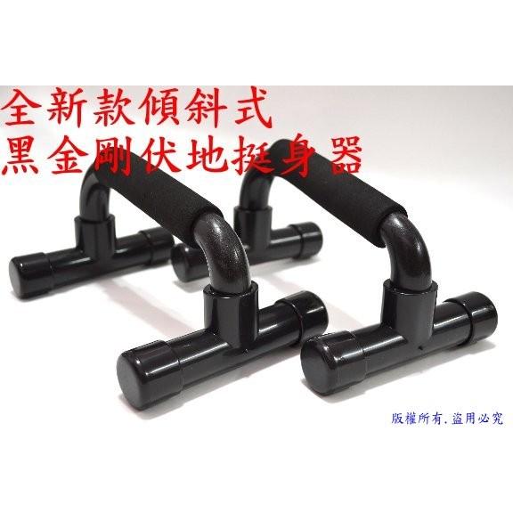 傾斜式黑金剛伏地挺身器 符合人體工學有效鍛鍊手臂胸肌另售健腹輪啞鈴