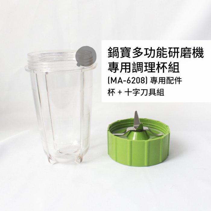 鍋寶多 蔬果研磨機MA 6208 調裡杯加十字刀蓋