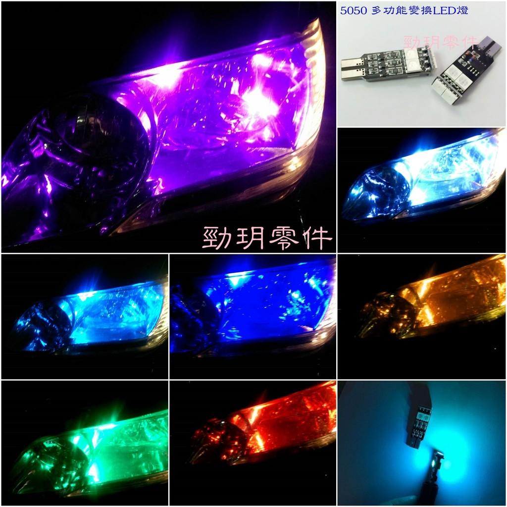 勁玥T10 5050 多 變換燈爆閃燈七彩燈18 種閃燈模式顏色可切換多 機車汽車用LED