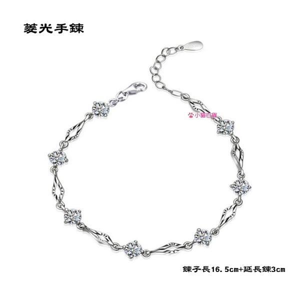 B221 .菱光手鍊手鏈 銀飾抗過敏防過敏首飾 飾品女飾品水鑽手環手鏈手飾銀手鐲