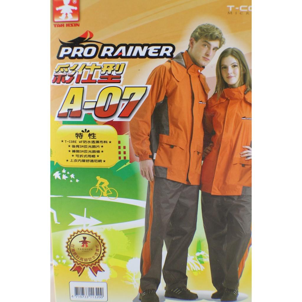 達新彩仕型A 07 休閒風雨衣橘灰