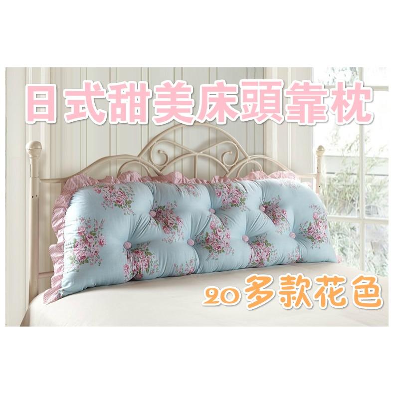 日式甜美床頭靠枕雙人床枕頭雙人靠枕床頭枕頭床上抱枕全棉床上沙發大靠墊純棉雙人長靠枕抱枕床頭