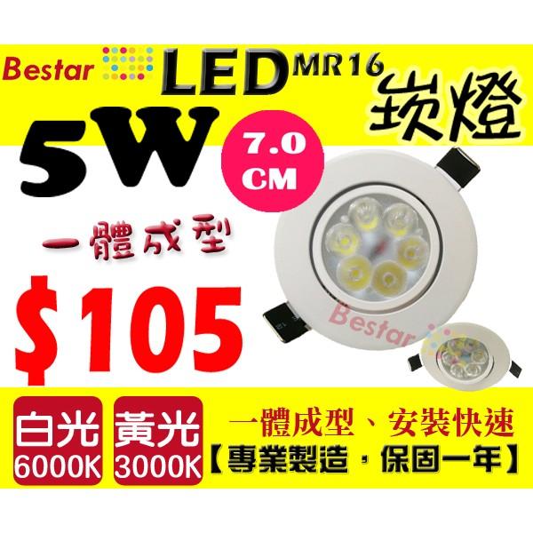 ~Bestar ~LED 高亮度7CM 5W 一體成型崁燈軌道燈投射燈燈管投射杯燈燈泡