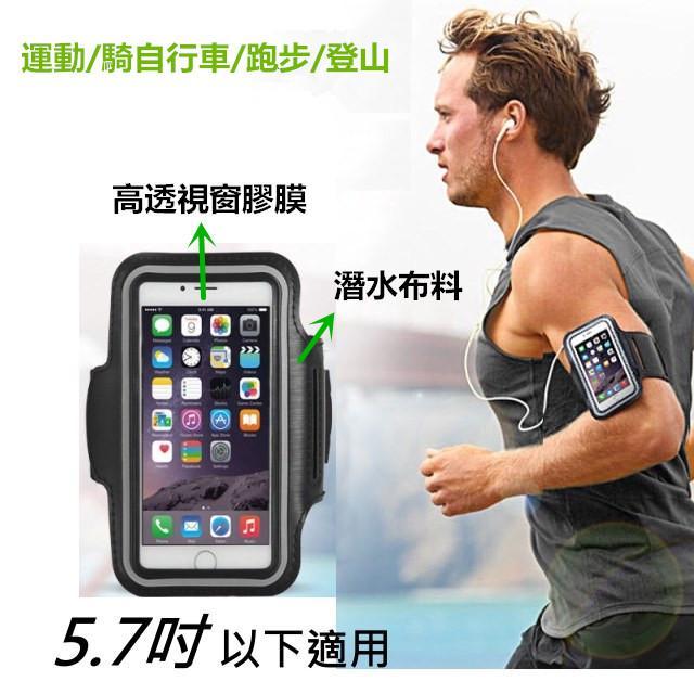 宅配免 4 吋5 7 吋智慧型手機 臂套臂帶 型