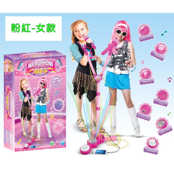 MP3 麥克風單人版雙人版男女兩款同歡麥克風閃光隨身卡拉OK 玩具變音麥克風可錄音外接手機