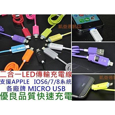 好 LED 二合一iPhone6s Plus 5S Micro USB E9 Z5 not