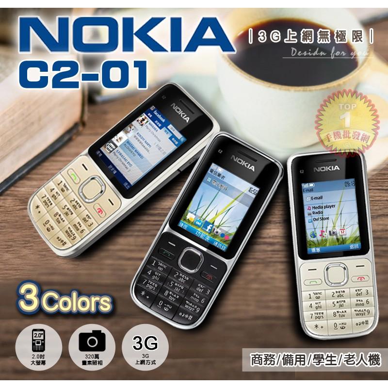 ~手機 網~ Nokia C2 01 支援FB 2G 3G 4G ,全台最殺,ㄅㄆㄇ按鍵,