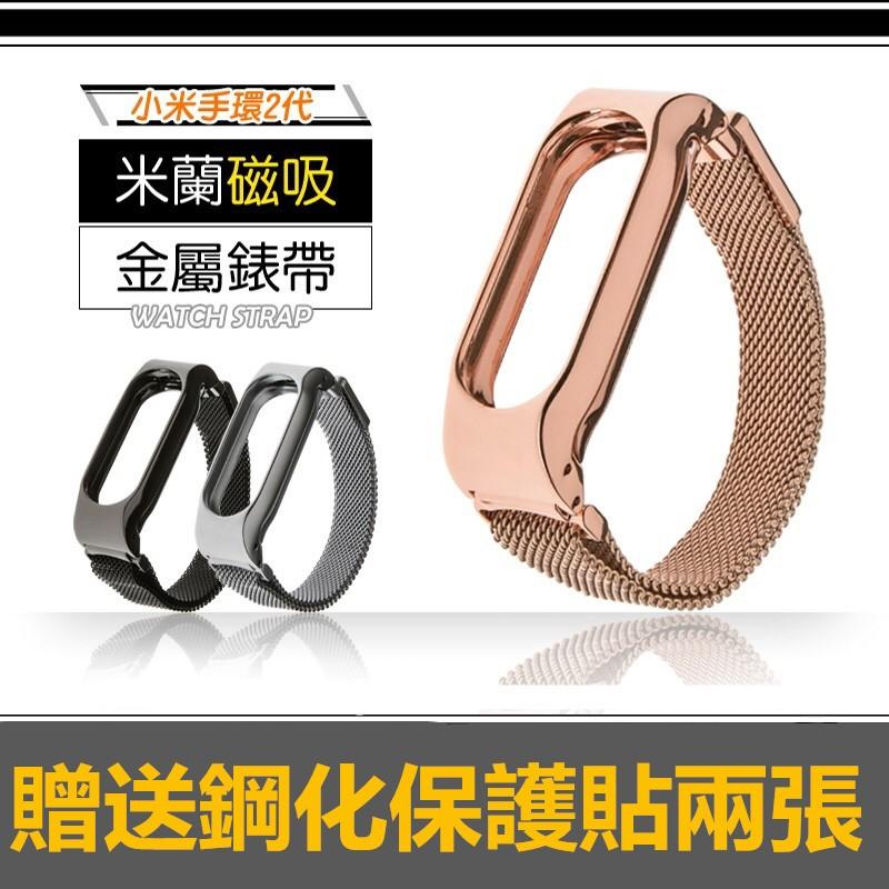 小米手環2 金屬錶帶磁吸錶帶米蘭尼斯錶帶免螺絲