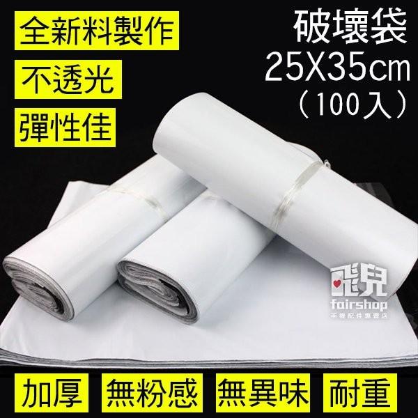 ~飛兒~ 100 入不透光破壞袋25 35 CM 白色包裝袋宅配袋網拍 加厚自黏物流袋寄件