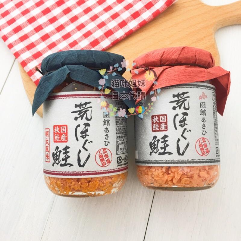 朝日北海道產秋鮭魚魚鬆140g 鮭魚明太子魚鬆飯友北海道函館朝日荒鮭鮭魚鬆荒鮭魚鬆鮭魚肉鬆