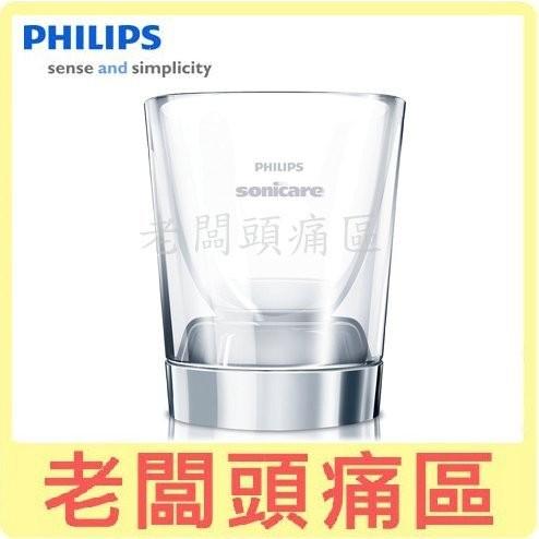 PHILIPS 飛利浦鑽石靚白音波牙刷玻璃杯 HX9332 HX9352 HX9362 H