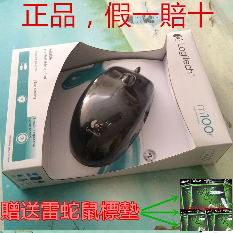 Logitech 正品,假一賠十)Logitech 羅技M100R 滑鼠有線鼠標USB 鼠