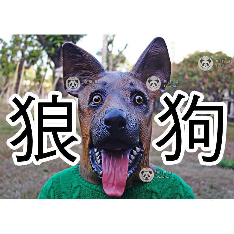 乳膠狼狗面具全罩狼犬面具狗頭面具動物頭套惡搞萬聖節尾牙變裝焦點 遊行cosplay COS