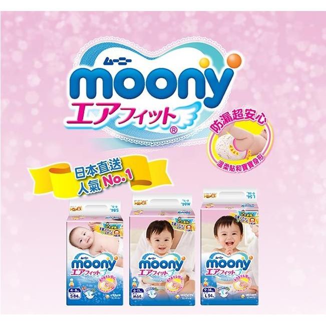 ╰☆MIN_MA★╯代購 滿意寶寶 日本頂級版 Moony 黏貼 NB S M L 滿意寶寶 紙尿褲
