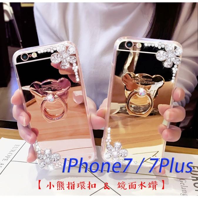~SL ~IPhone7 7Plus 水鑽鏡面指環殼手機殼保護殼I7 空壓殼三蘆小舖