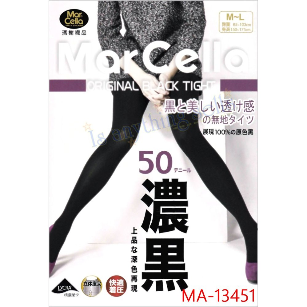 ~~0 ~Is anything sells ~0 ~~瑪榭50 丹尼濃黑顯瘦褲襪MA 1