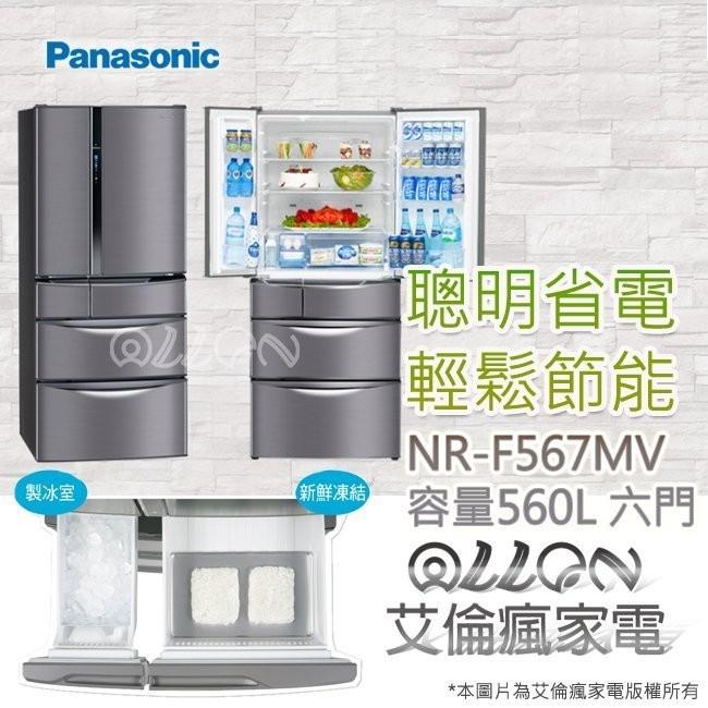 Panasonic 六門560L 變頻電冰箱NR F567MV K NR F567MV L