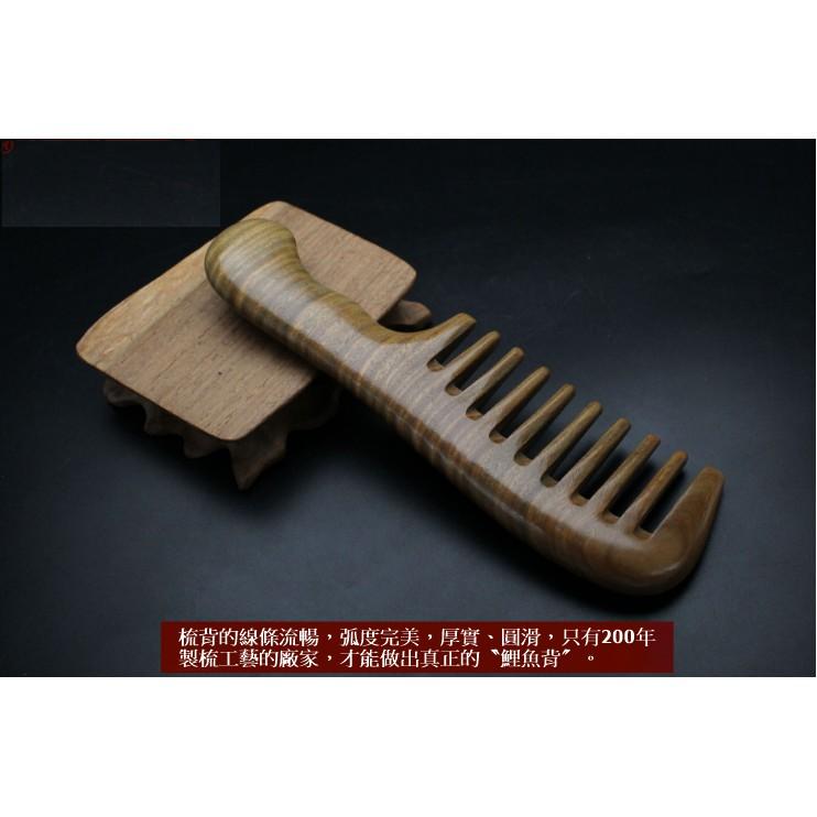 綠檀木梳─寬齒,不拼接、不染色、不上蠟、 打磨拋光附刺繡梳袋