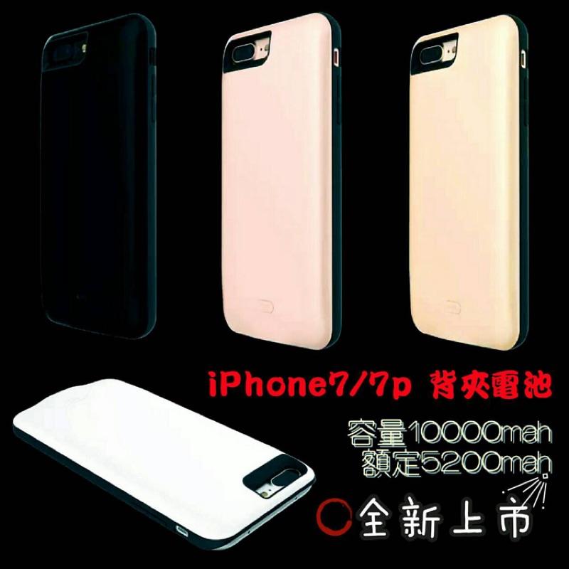 新上市iPhone7 7plus 6s 6s plus  軟殼包邊背夾式移動電源背夾電池無