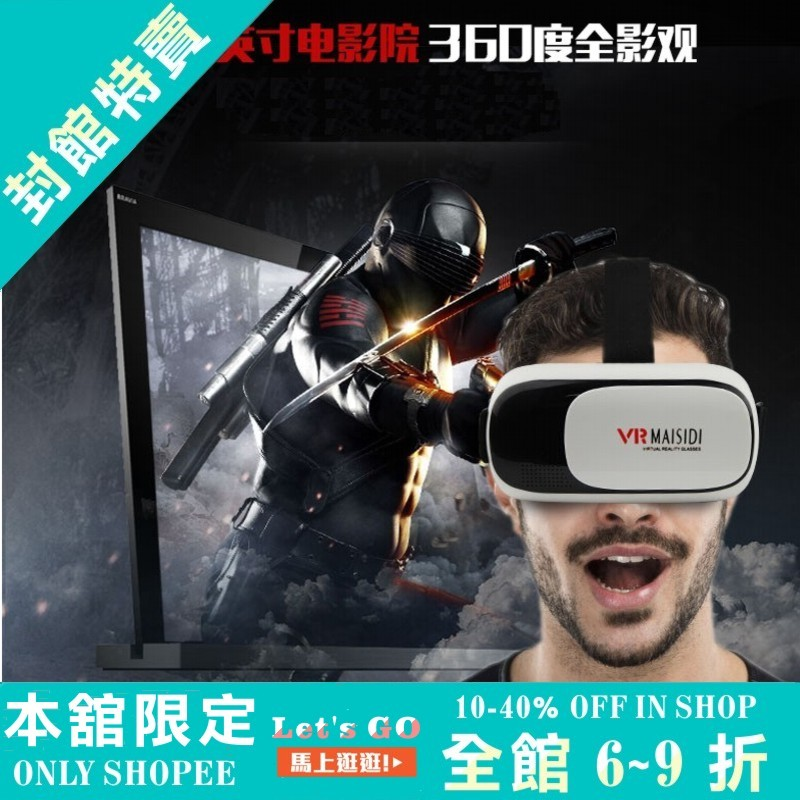 VR 3D 立體虛擬實境vr 頭盔3d 暴風魔鏡小宅vr 眼鏡360 度全景vr box
