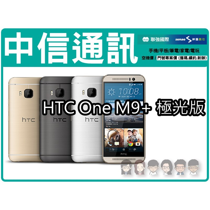 ~中信通訊~免預繳~HTC One M9 極光版空機價 月租399 輕量1 5G 流量上網