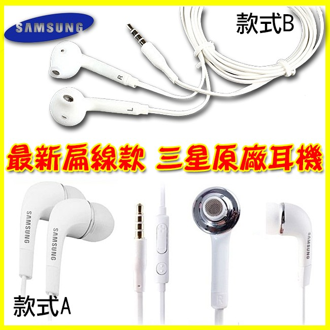 三星 耳機線控麥克風Note3 Note4 Note5 S6 S7 edge A8 J7