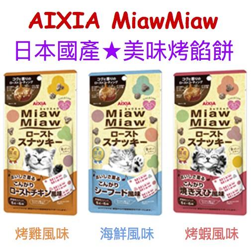 國產香濃餡餅MiawMiaw 妙喵美味烤餡餅貓點心貓零食零食miaw 貓咪點心餅乾ciao