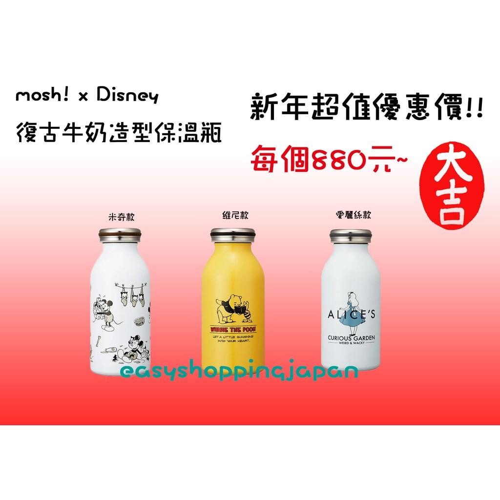ESJ mosh x Disney mosh 迪士尼復古牛奶瓶 保溫瓶350ml 愛麗絲、