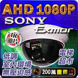 AHD 1080P SONY Exmor 半球攝影機Full HD 監視器含稅適DVR