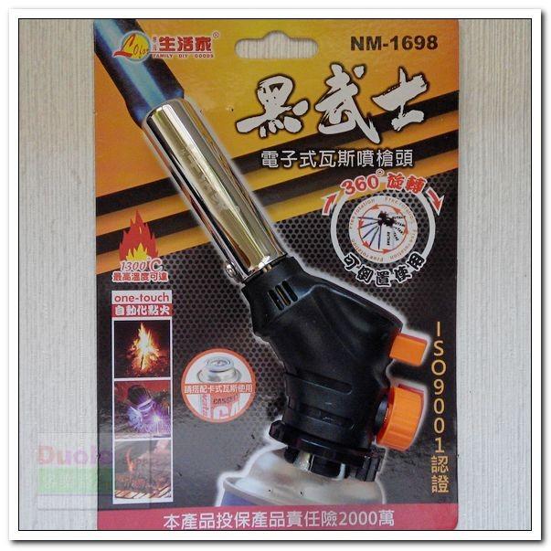 家NM 1698 可倒置 萬能炙燒噴火槍可360 度旋轉電子瓦斯火炬噴槍