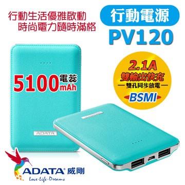 抓寶可夢 ADATA 威剛PV120 5100mAh 行動電源清新藍雅致白沉穩黑皮革表面大