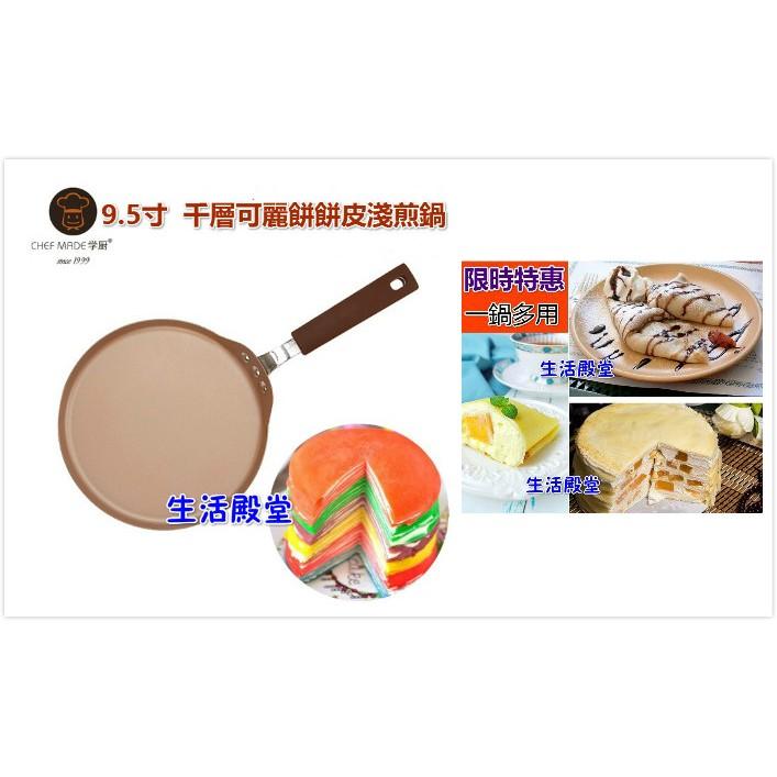 殿堂 學廚千層蛋糕不沾鍋WK9077 9 5 吋可麗餅春捲皮煎鍋煎盤千層蛋糕煎盤不沾鍋平底
