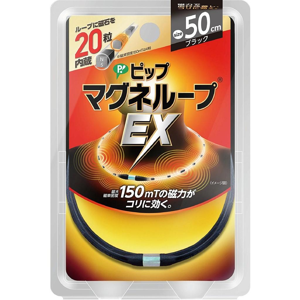 Bz Store 當天出貨 易利氣磁力項圈加強版EX 永久磁石 蓓福pip 黑色50cm
