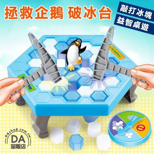 ~新品 ~企鵝破冰桌遊冰塊敲冰磚錘冰拯救親子遊戲V50 1840