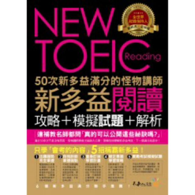 50 次新多益滿分的怪物講師NEW TOEIC 新多益閱讀攻略模擬試題解析套書 559 元