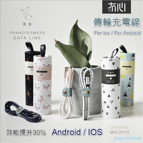 ~有心~ios 系統Android 系統充電線傳輸線可愛 充電線神奇寶貝充電寶iphone