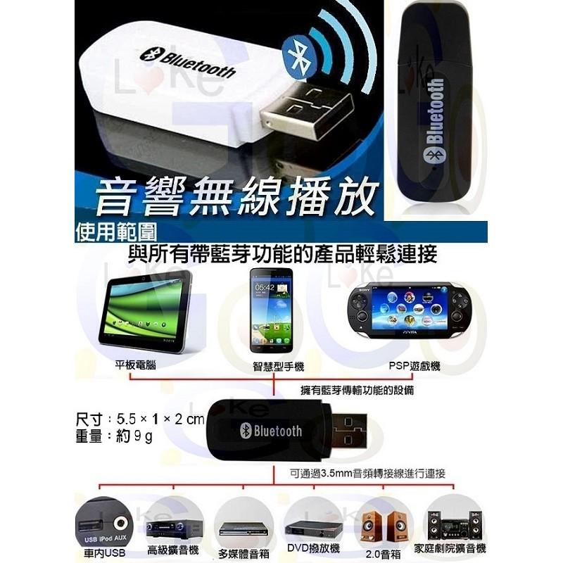 購滿意 3 5mm 藍芽4 0 音樂音源無線音頻接收器音樂音源無線音頻發射器音源音樂音頻傳