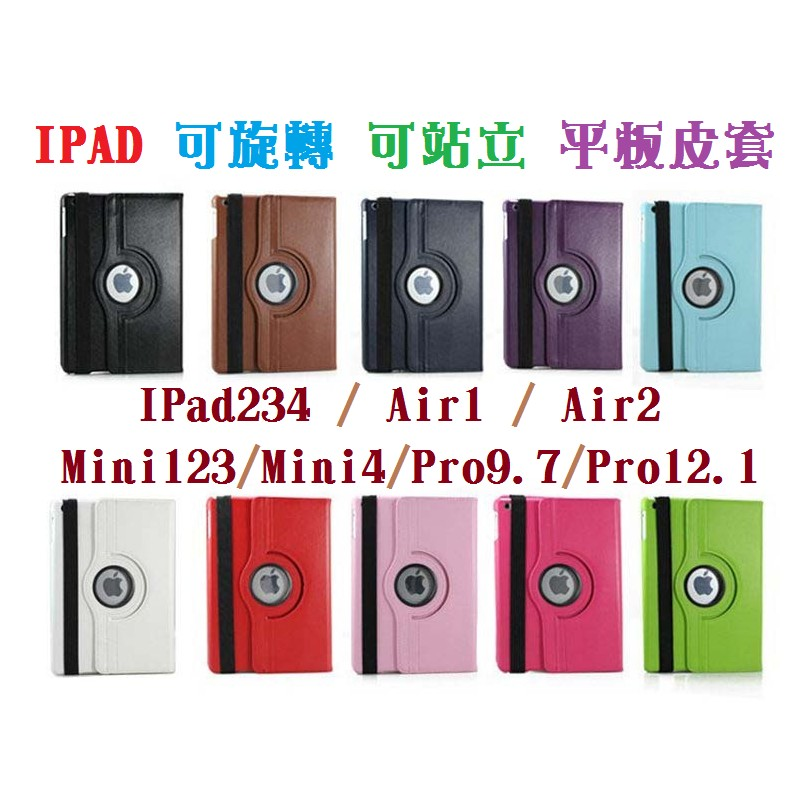 IPad 可旋轉可站立皮套IPad234 Air1 Air2 Mini123 Mini4