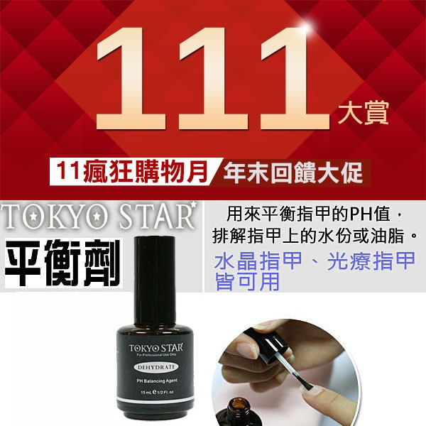 ~111 大賞~TOKYO STAR 平衡劑15ml 水晶指甲和凝膠指甲 ~Nails M