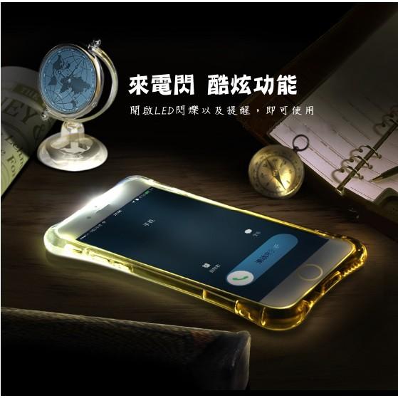 滿418 折30 閃光空壓2 合1 手機殼iphone 6 5 Plus 來電發光閃光手機