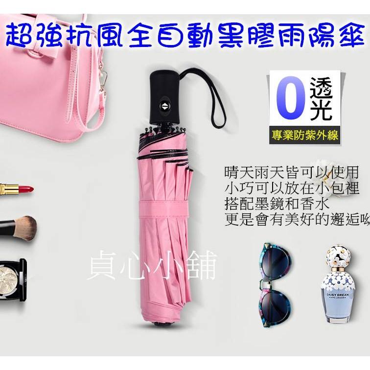 高 小清新韓風黑膠全自動傘雙人傘抗強風一鍵開收傘折疊便利攜帶自動傘摺疊傘折傘反向傘