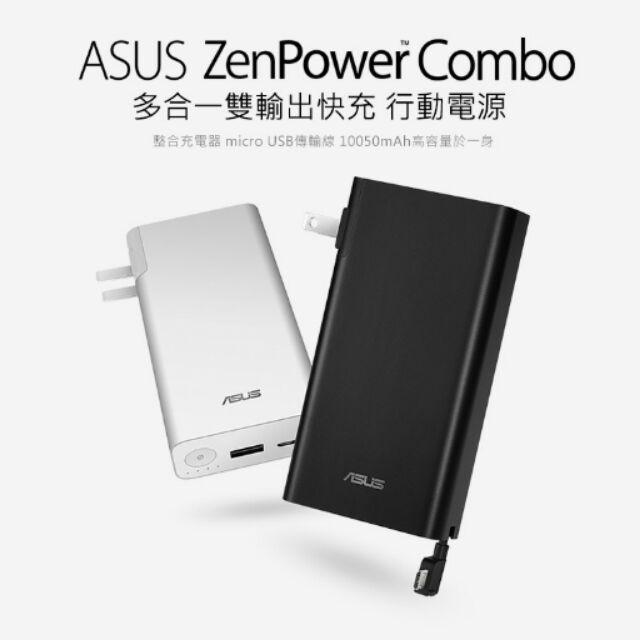 ASUS ZenPower Combo 10050 多合一雙輸出快充行動電源旅充雙USB