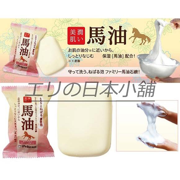 ~ 倍麗可~美肌顏.濃密泡泡馬油皂2 入組 保濕聖品