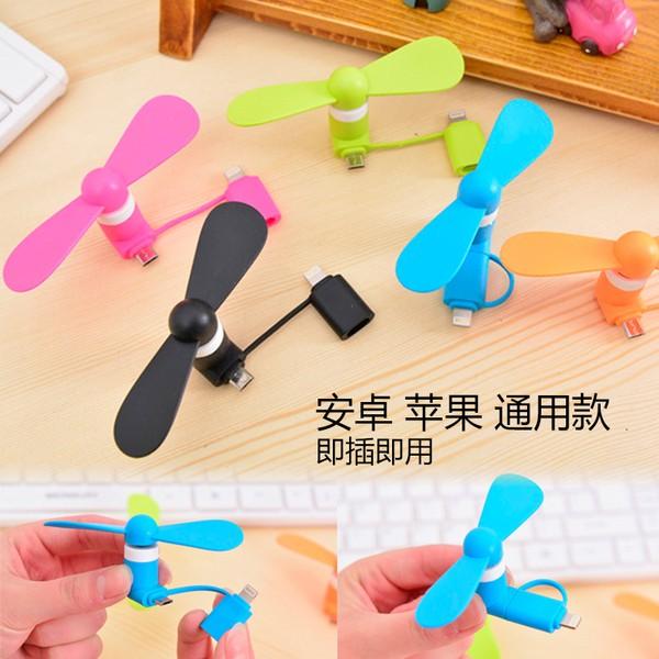 手機小風扇迷你電扇行動電源電風扇移動電源迷你風扇買一送一