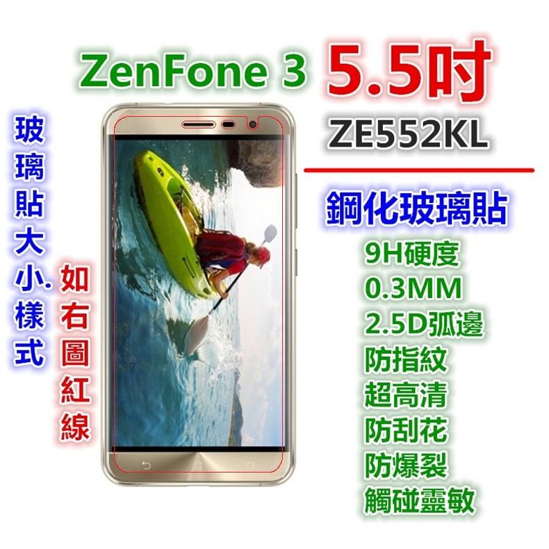 前要看網頁內容華碩ZenFone 3 5 5 吋ZE552KL 玻璃貼玻璃膜鋼化玻璃貼鋼化