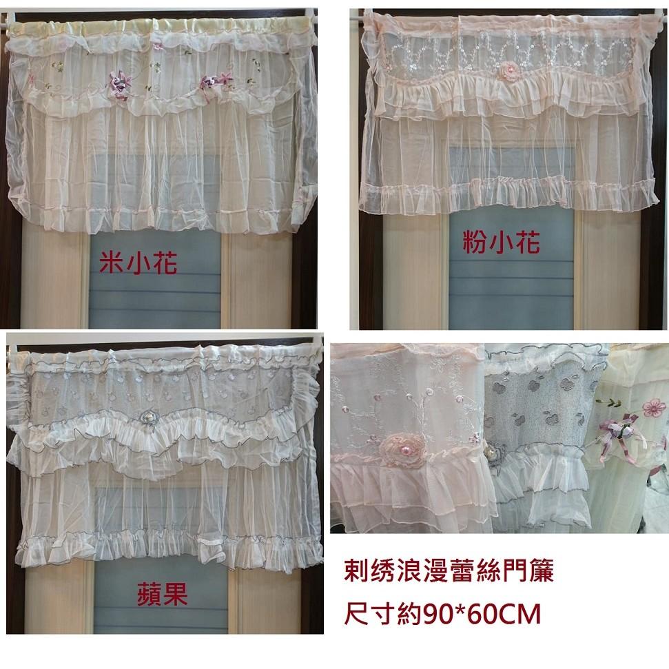 浪漫剌綉紗蕾絲短門簾共3 色,尺寸約90 60 公分,短門簾二片可當咖啡簾半簾窗簾裝飾簾小